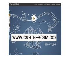 www.сайты-всем